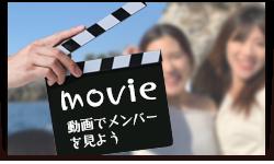 Movie 動画でメンバーを見よう