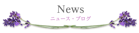 News ニュース・ブログ