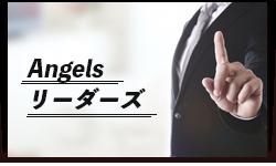 Angels リーダーズ