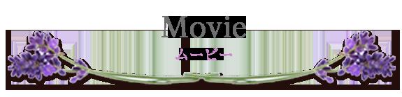 Movie ムービー