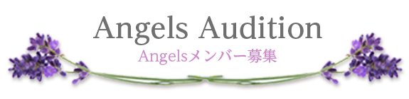 Angels Audition Angels メンバー募集