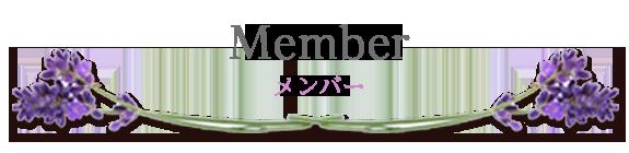 Member メンバー